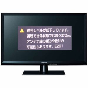 E201表示のテレビ