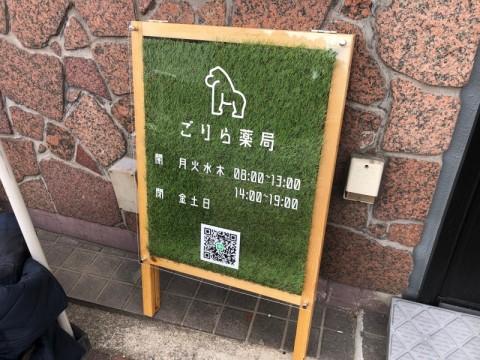 ごりら薬局 in 高砂