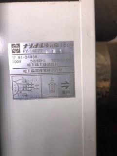 ナショナルFY-18DZ2
