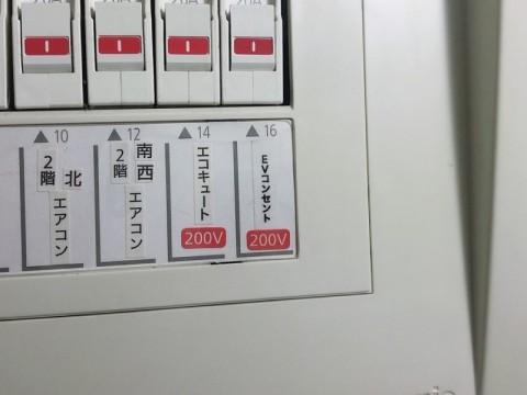 EV充電コンセント用ブレーカ