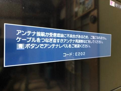 """テレビに""""E202""""表示"""
