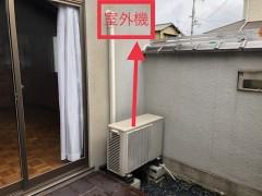 エアコン移設希望場所